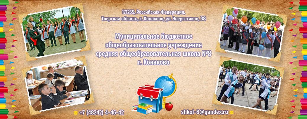 МБОУ СОШ №8 г. Конаково